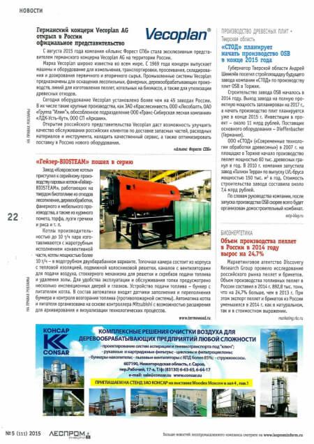 Страница 22 журнала ЛесПромИнформ №5 (111)'2015